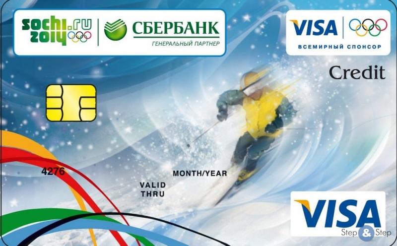 Как получить кредитную карту СберБанка России